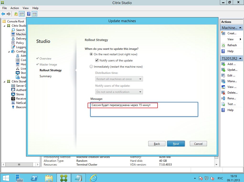 Citrix XenDesktop 7 Soft Installing 017